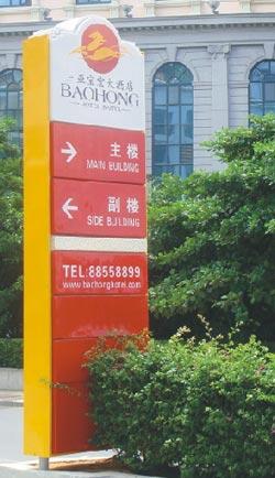 《三亚宝宏大酒店》led吸塑灯箱路引指示牌实物照片